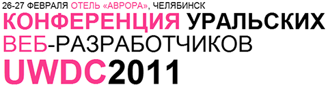 Конференция уральских веб-разработчиков 2011