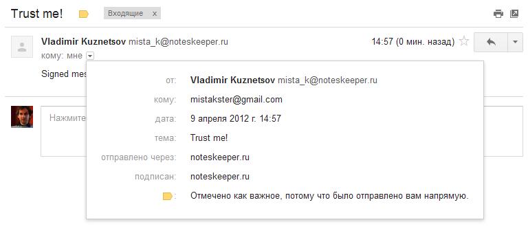Гугл доверяет почте, отправленной с хоста noteskeeper.ru