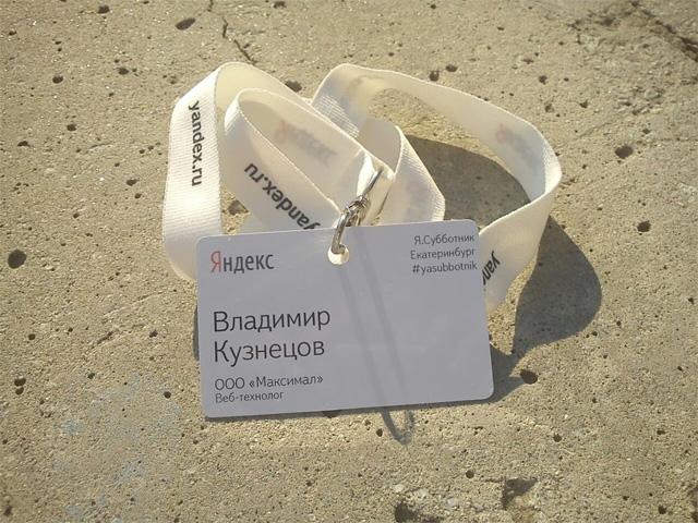 Мой бедж на Яндекс.Субботнике