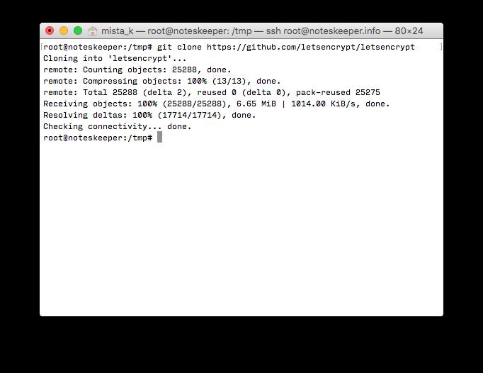 Клонирование репозитория Let's Encrypt из Github
