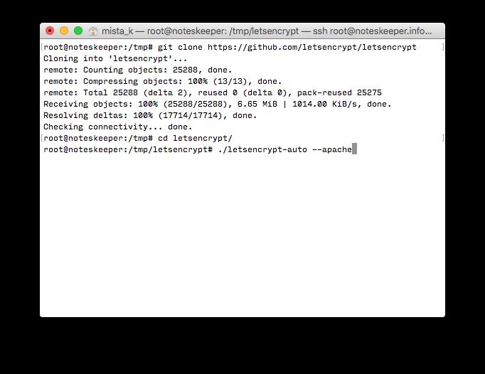Запускаем установщик, который получит сертификаты и сконфигурирует сервер Apache