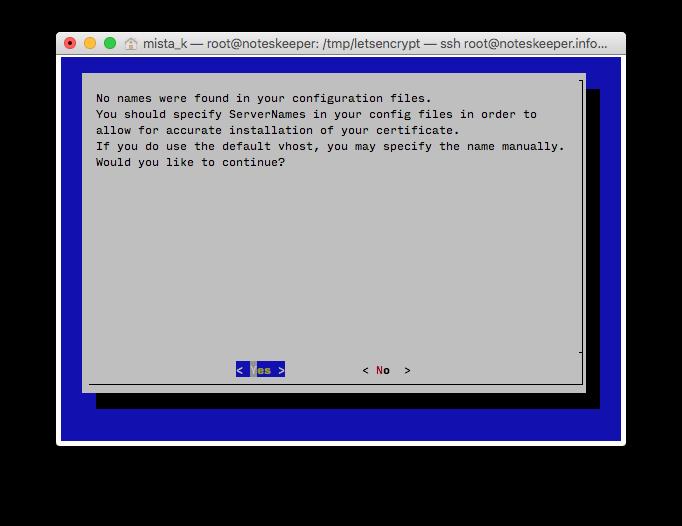 Если в конфигурации Apache не указаны домены, то установщик запросит их у вас