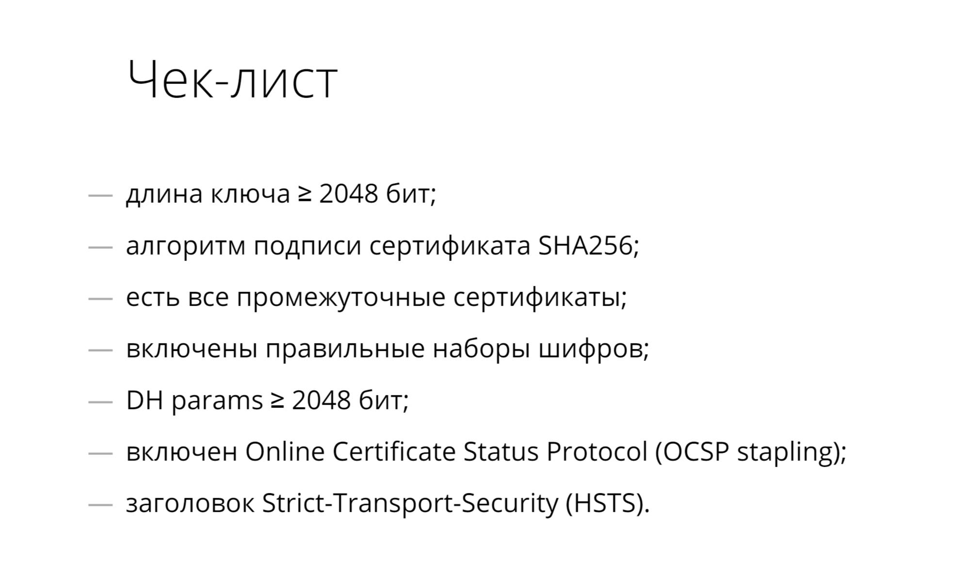 Чеклист настройки TLS